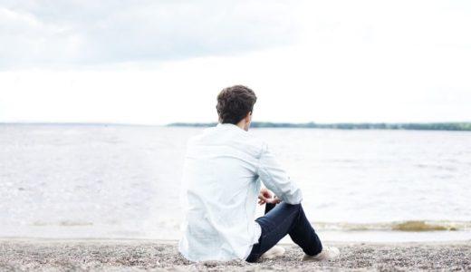 喪失感から立ち直る13個の方法を紹介!