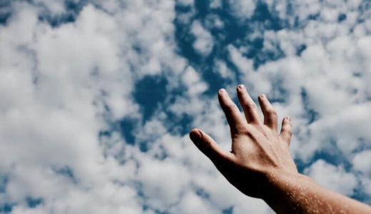 自由に生きるために必要な10のヒント、不自由な世界に生きるあなたへ