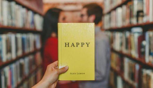 幸せになる16方法!幸せの青い鳥の探し方を解説!