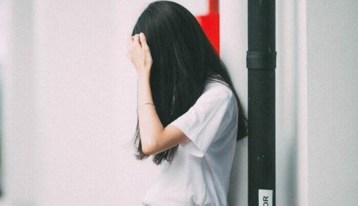 自己嫌悪の5の原因と対処法!心の怪物をやっつけろ!